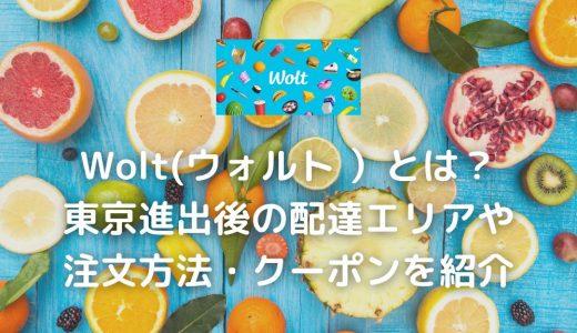 Wolt(ウォルト)とは?東京進出後の配達エリアや注文方法・クーポンを紹介