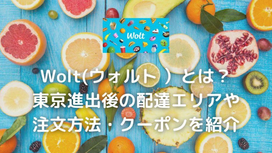 Wolt(ウォルト )とは? 東京進出後の配達エリアや 注文方法・クーポンを紹介