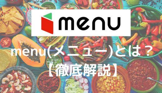 menu(メニュー)とは?【徹底解説】