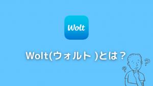 Wolt(ウォルト )とは?