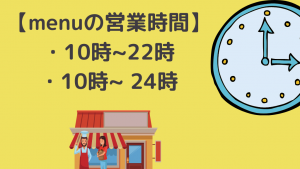 menuの営業時間