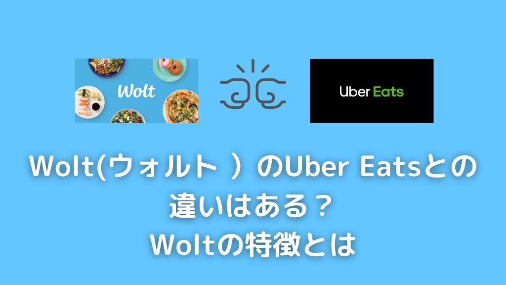 Wolt(ウォルト )のUber Eats(ウーバーイーツ)との違いはある?Woltの特徴とは