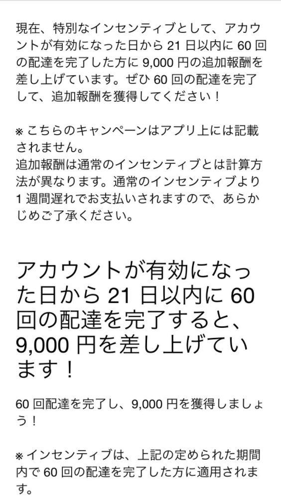 21日以内60回配達特別インセンティブ9000円
