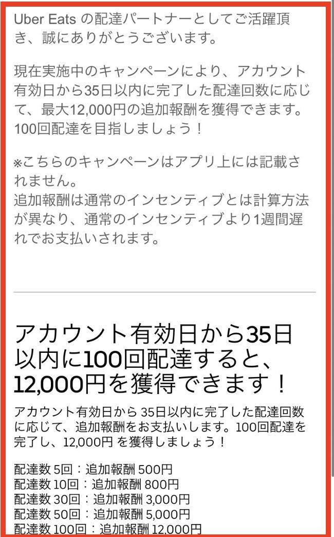 35日以内に100回で12000円特別配達インセンティブ