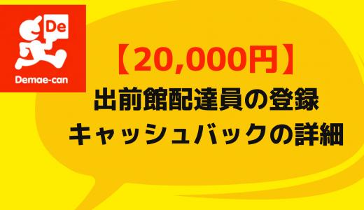 【超高額の20000円】出前館の友達紹介キャンペーンコードで高額キャッシュバック!配達員の登録方法。