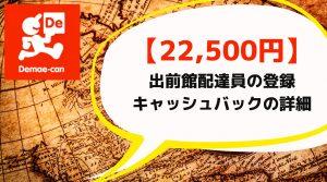 【22500円】出前館配達員の友達紹介キャンペーンコード入力でキャッシュバック中の登録方法です。