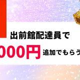 出前館配達員登録30000円紹介コード