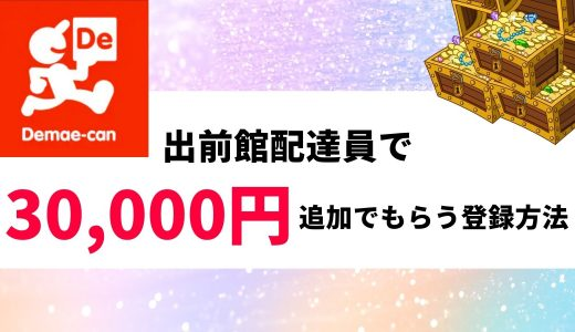 【超高額の30000円】出前館の友達紹介コードで高額キャッシュバックキャンペーン!配達員の登録方法。