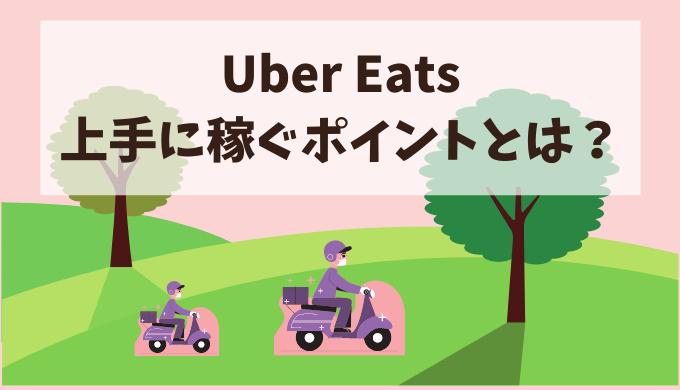 Uber Eats(ウーバーイーツ)で配達をして稼ぐコツとは?