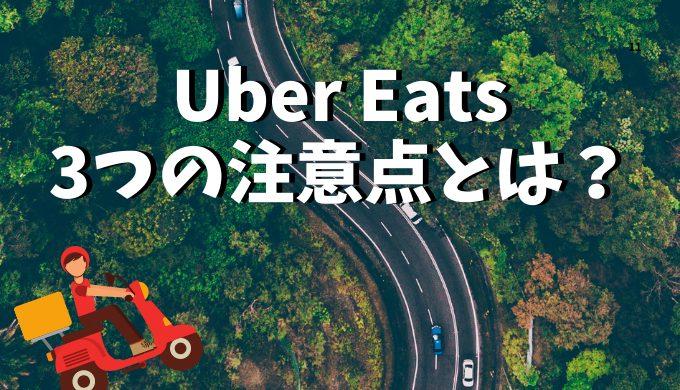 Uber Eats(ウーバーイーツ)の給料の仕組み:3つの注意点とは?