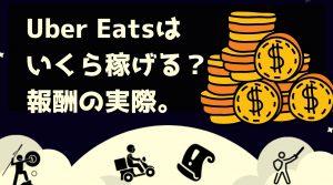 Uber Eats(ウーバーイーツ)は いくら稼げる? 報酬の実際。