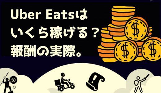 Uber Eats(ウーバーイーツ)はいくら稼げる?お給料の仕組みもあわせて解説!