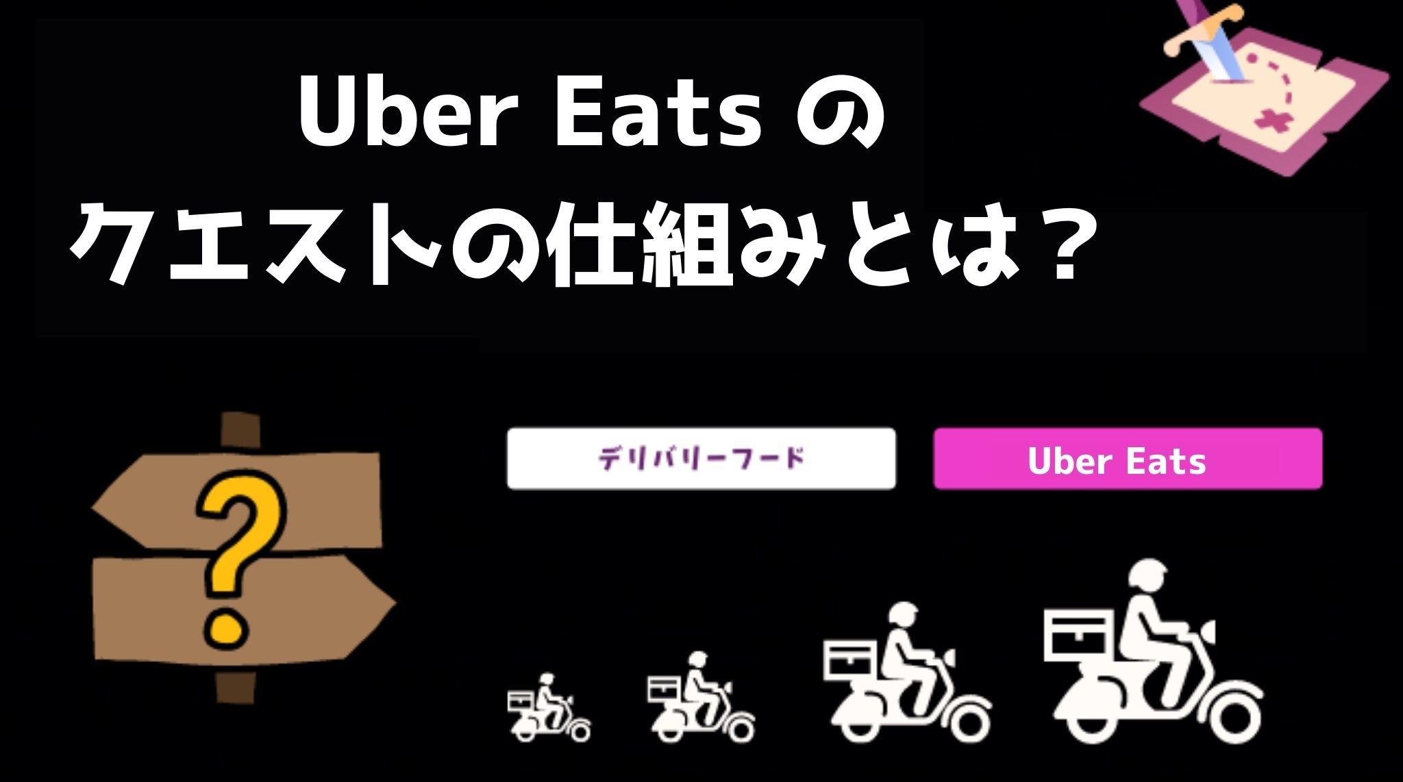 Uber Eats(ウーバーイーツ)のクエストの仕組みとは