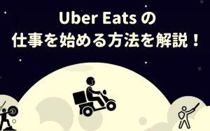 Uber Eats(ウーバーイーツ)で働く方法