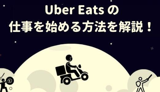 Uber Eats(ウーバーイーツ)で働く方法は?登録の流れやメリット・デメリット、稼ぐポイントなどを徹底解説!