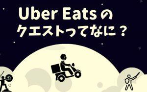 Uber Eats(ウーバーイーツ)のクエスト・ボーナス・インセンティブ