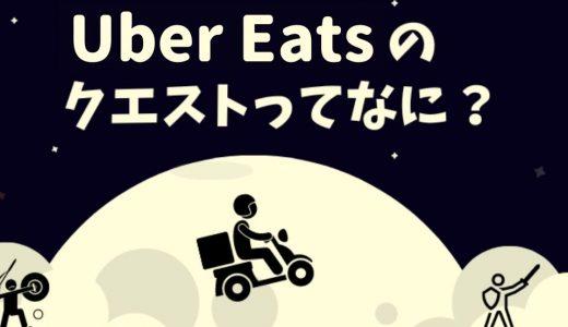 Uber Eats(ウーバーイーツ)のクエストとは?インセンティブ(ボーナス)を解説!