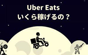 Uber Eats(ウーバーイーツ)配達員いくら稼げる?