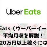 Uber Eats(ウーバーイーツ)配達員の平均月収を解説。月収20万円以上を稼ぐには?