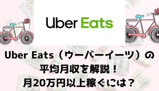 Uber Eats(ウーバーイーツ)配達員の平均月収はいくら?【月収20万以上を稼ぐ方法】