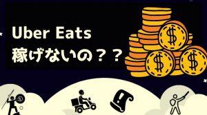 Uber Eats(ウーバーイーツ) いくら稼げる? 稼げないの?