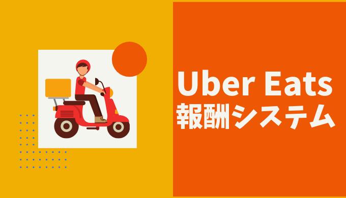 Uber Eats(ウーバーイーツ)の給料の仕組み:報酬システム
