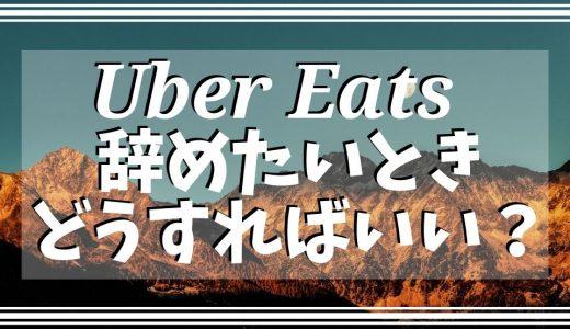 Uber Eats(ウーバーイーツ)を辞めたいときの対処法&退会手順
