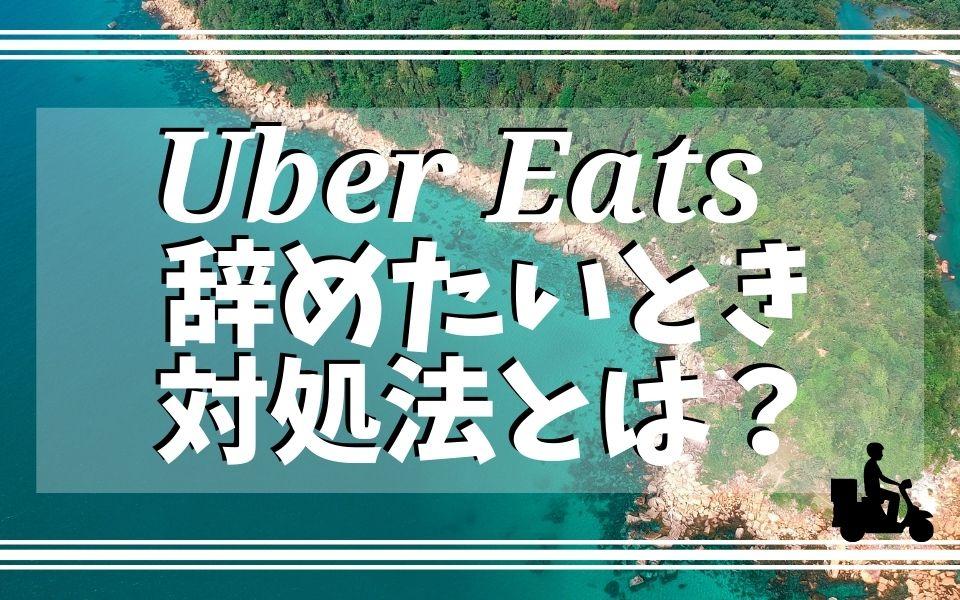 Uber Eats(ウーバーイーツ)を辞めたいときの対処法とは?バイトより楽!