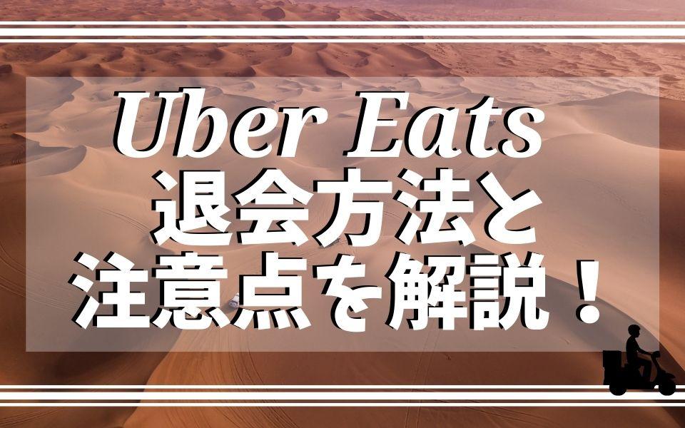 Uber Eats(ウーバーイーツ)の仕事を辞めたい!退会方法と注意点