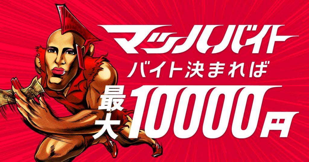 出前館配達員のマッハボーナスは最大10,000円!