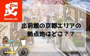 京都の出前館配達員の拠点・エリア・場所