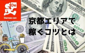 京都の出前館配達員の給料を稼ぐコツ