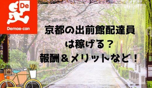 【出前館 京都エリア】配達員の給料と稼げるかを解説。【業界最高20,000円のボーナスも】