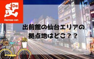 仙台の出前館配達員の拠点・エリア・場所