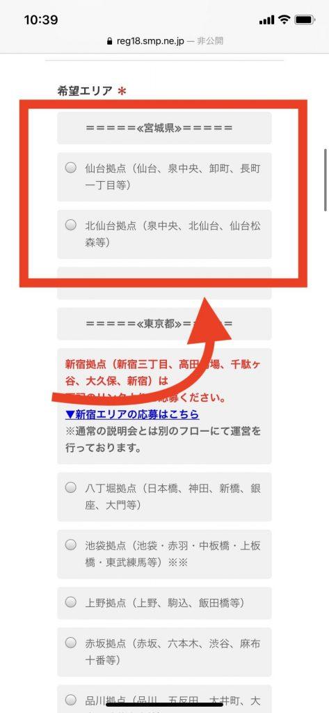 仙台の出前館配達員の拠点・エリア選択ボタン