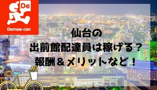 【出前館 仙台エリア】配達員の給料と稼げるかを解説!