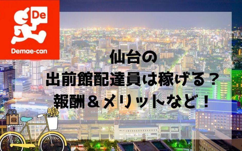 仙台の出前館配達員は稼げる?給料・仕組み・報酬・メリットを解説。