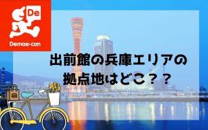 兵庫・神戸の出前館配達員の拠点・エリア・場所