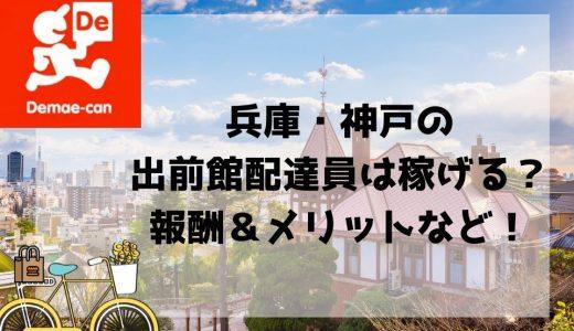 【出前館 兵庫(神戸)エリア】配達員の給料と稼げるかを解説!