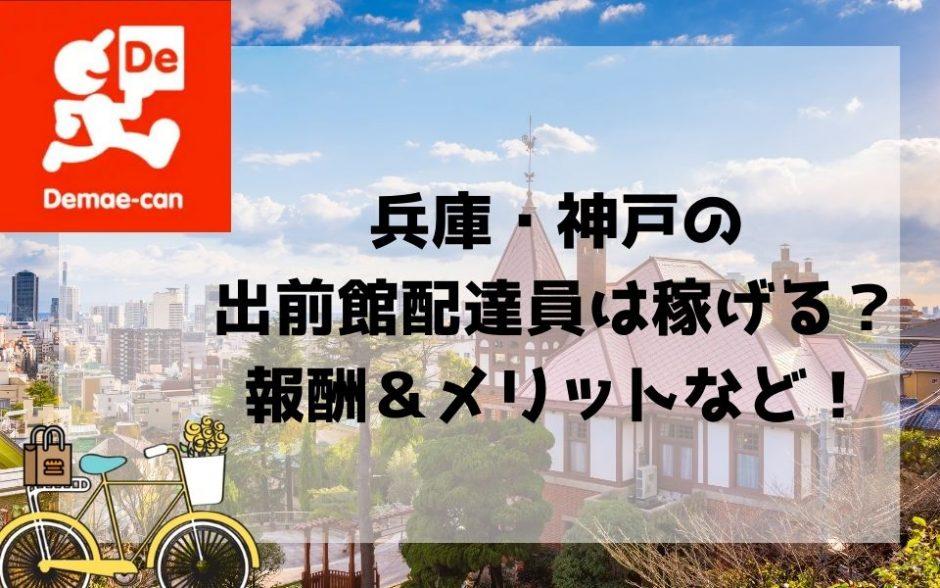 兵庫・神戸の出前館配達員は稼げる?給料・仕組み・報酬・メリットを解説。