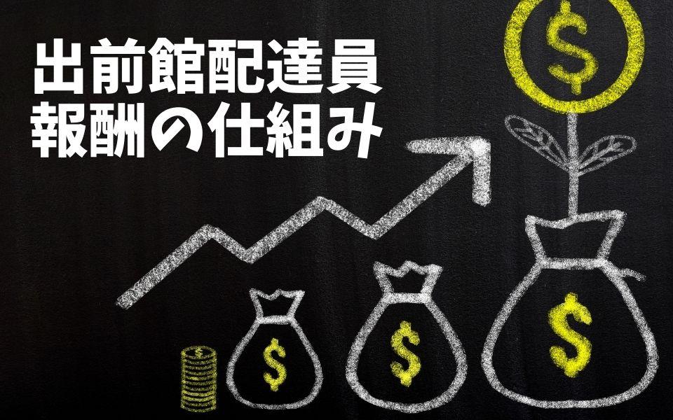 広島の出前館配達員の給料・収入・報酬の仕組み