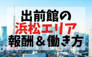 【出前館 浜松エリア】配達員の給料&稼げるかを解説!
