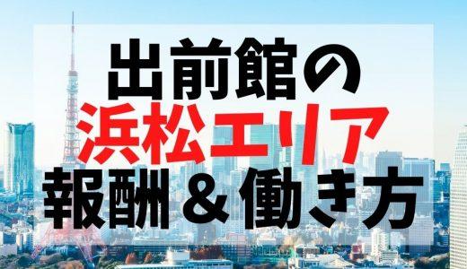 【出前館 浜松エリア】配達員の給料&稼げるかを解説。【業界最高20,000円のボーナスも】