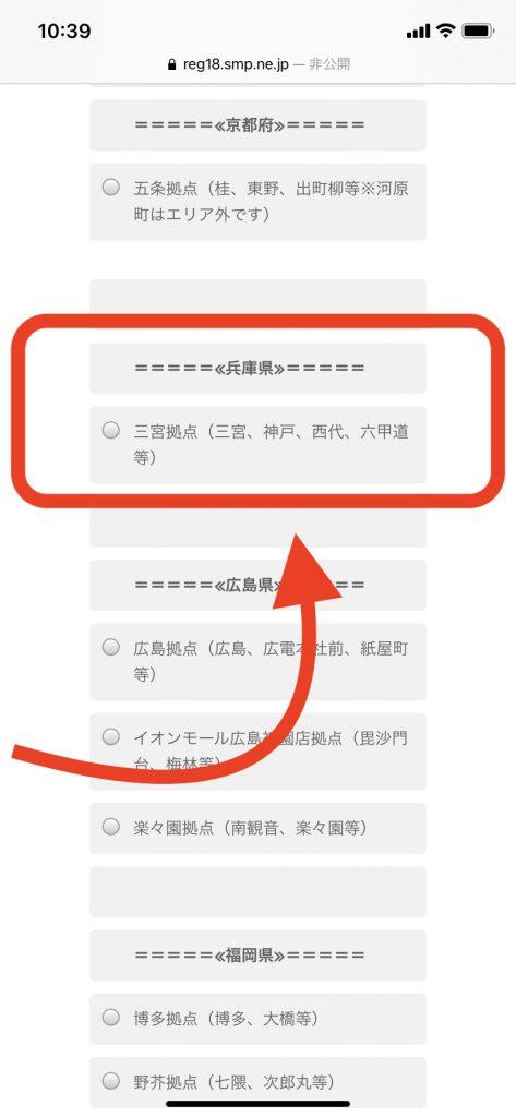 出前館配達員の兵庫(神戸)拠点・エリア選択ボタン