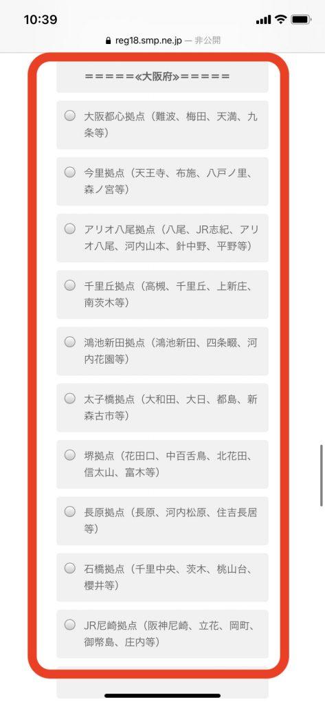 出前館配達員の大阪拠点・エリアの選択ボタン