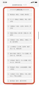 出前館配達員神奈川のエリア・拠点の選択ボタン