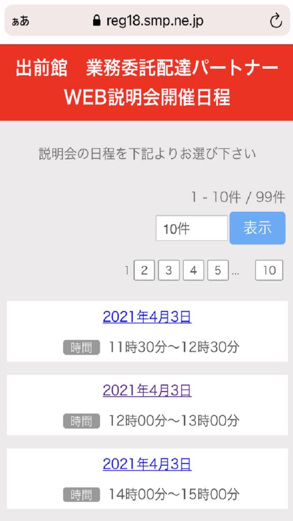 web説明会フォーム(広島)