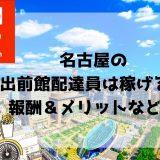 名古屋の出前館配達員は稼げる?給料・仕組み・報酬・メリットを解説。