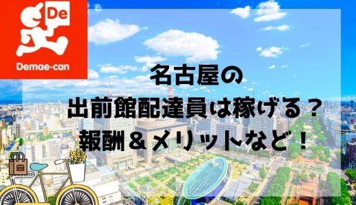 【出前館 名古屋エリア】配達員の給料と稼げるかを解説。【業界最高20,000円のボーナスも】