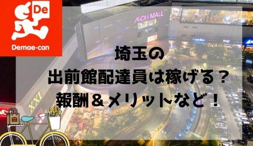 【出前館 埼玉エリア】配達員の給料と稼げるかを解説。【業界最高20,000円のボーナスも】